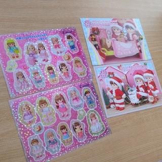 パイロット(PILOT)のメルちゃん クリスマス カード(キャラクターグッズ)