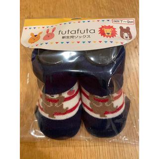 フタフタ(futafuta)の新生児用靴下(靴下/タイツ)