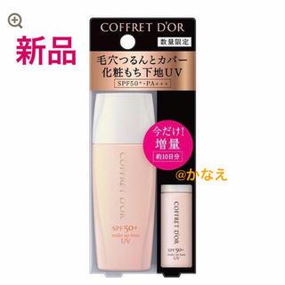 COFFRET D'OR - コフレドール 毛穴つるんとカバー 化粧もち下地UV 02  25ml+5ml