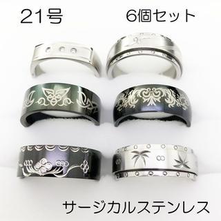 21号 サージカルステンレス 高品質 まとめ売り ブラック 幅広 指輪 (リング(指輪))