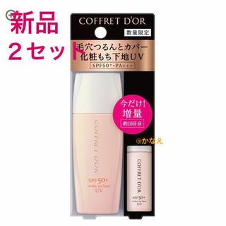 COFFRET D'OR - ☆2セット☆コフレドール 毛穴つるんとカバー 化粧もち下地UV 02