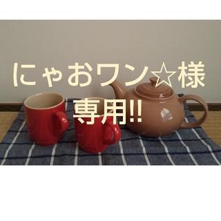 ルクルーゼ(LE CREUSET)のにゃおワン☆様専用!! LE CREUSET ティーポット & ペアカップ(食器)