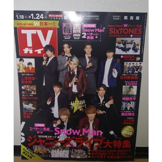 Johnny's - TVガイド関西版 2020年 1/24号