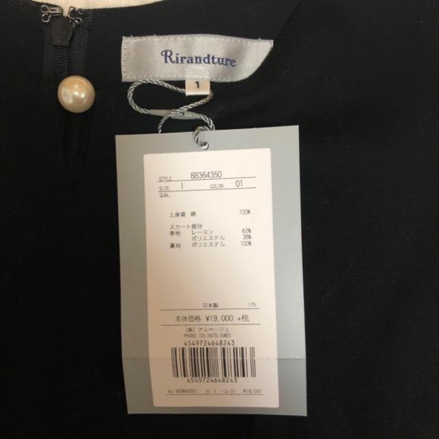Rirandture(リランドチュール)のリランドチュール ワンピース 新品 ジャスグリッティー アプワイザーリッシェ レディースのワンピース(ひざ丈ワンピース)の商品写真