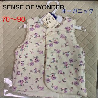 センスオブワンダー(sense of wonder)のセンスオブワンダー  新品 オーガニック ベスト 70 80 90 日本製(カーディガン/ボレロ)