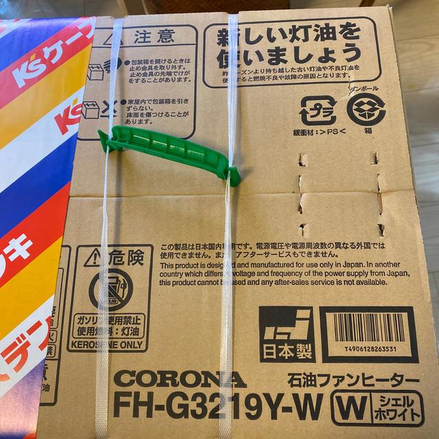 コロナ(コロナ)の 新品未開封 石油ファンヒーター FH-G32YA WシェルホワイトCORONA スマホ/家電/カメラの冷暖房/空調(ファンヒーター)の商品写真