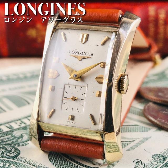 マカオ コピー 商品 - LONGINES - ★希少!!美品!!★ロンジン/アワーグラス/アンティーク腕時計の通販