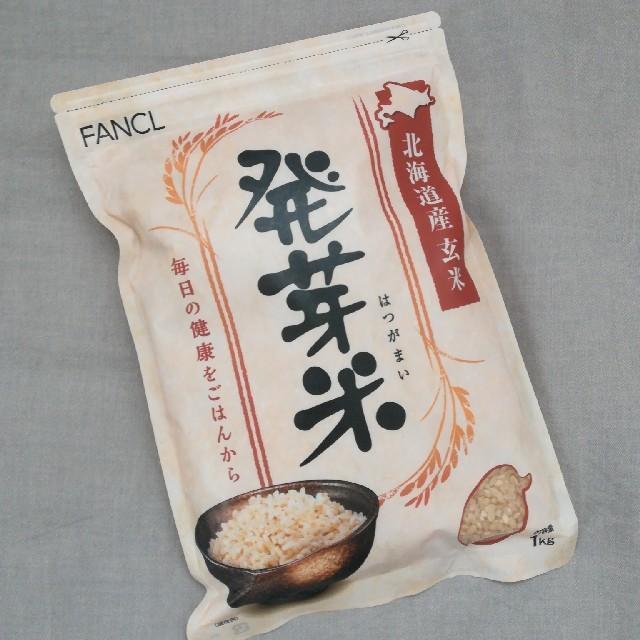 玄米 ファンケル 発芽