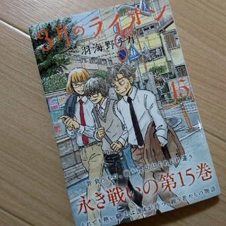 ハクセンシャ(白泉社)の3月のライオン 15 新品(青年漫画)