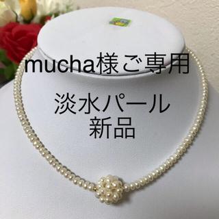 淡水パールネックレス 本真珠 パールボール ベビーパール デザイン 編み込み(ネックレス)