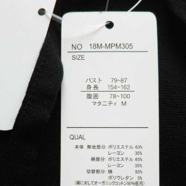 ☆ マタニティー スカート 4way キッズ/ベビー/マタニティのマタニティ(マタニティウェア)の商品写真