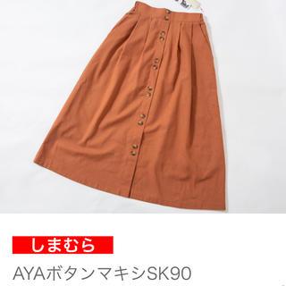 しまむら - 【新品】プチプラのあや しまむら マキシスカート
