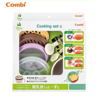 combi - くまのプーさん☆離乳食じょ〜ずC combi ディズニー ベビー食器セット