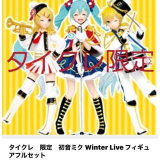 タイトー(TAITO)の初音ミクWinter  LIVEタイクレ限定 鏡音リン、レン セット(キャラクターグッズ)