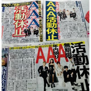 トリプルエー(AAA)のAAA 新聞(印刷物)