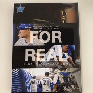 ヨコハマディーエヌエーベイスターズ(横浜DeNAベイスターズ)のFOR REAL ベイスターズ、クライマックスへの真実(Blu-ray)(ドキュメンタリー)