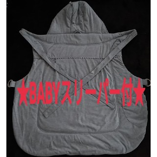 ニシマツヤ(西松屋)の抱っこ&おんぶ兼用🌟防寒中綿裏起毛ケープ(耳➕ポケット付)★スリーパーおまけ付(外出用品)