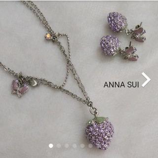 アナスイ(ANNA SUI)の【ANNA SUI】いちごネックレス・両耳用ピアス(ネックレス)