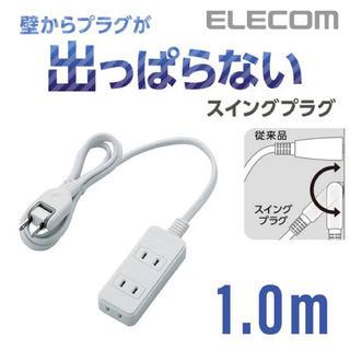 エレコム(ELECOM)のエレコム 延長コード 3個口(1m) ✖️5個(その他)