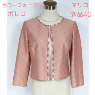 ソワール(SOIR)の新品 40 マリコ ボレロ ジャケット 結婚式 カラーフォーマル 東京ソワール(その他)