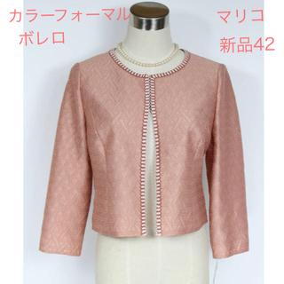ソワール(SOIR)の新品 42 マリコ ボレロ ジャケット 結婚式 カラーフォーマル 東京ソワール(その他)