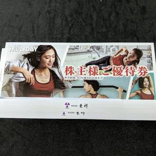 最新東祥ホリデイスポーツクラブ株主優待券b(フィットネスクラブ)