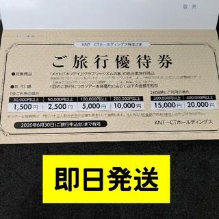 近畿日本ツーリスト(KNT-CTホールディングス)の株主優待券(宿泊券)
