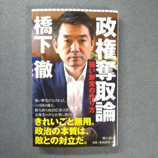 アサヒシンブンシュッパン(朝日新聞出版)の橋下徹 政権奪取論 (人文/社会)