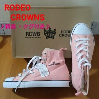 ロデオクラウンズ(RODEO CROWNS)のピンクハイカット♡RODEO CROWNS ロデオクラウンズ 新品 タグ付き(スニーカー)
