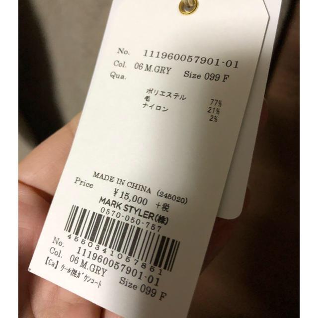 Ungrid(アングリッド)のUNGRID 2020 福袋 ガウンコート  レディースのジャケット/アウター(ガウンコート)の商品写真