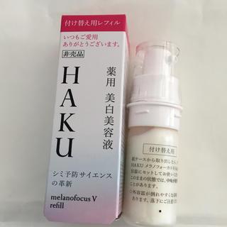 SHISEIDO (資生堂) - HAKU メラノフォーカスV 20g