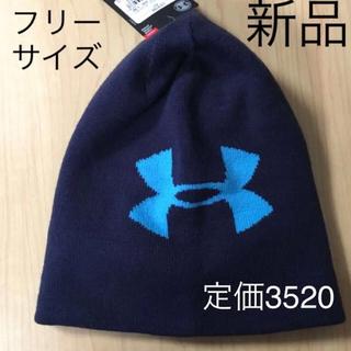 アンダーアーマー(UNDER ARMOUR)の新品タグ付き ニット帽 アンダーアーマー ネイビー紺色系 ジュニアフリーサイズ(帽子)