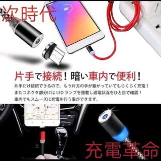 5A急速  磁石式 充電ケーブル 脱着式 防塵 LEDランプ 3点セット (バッテリー/充電器)