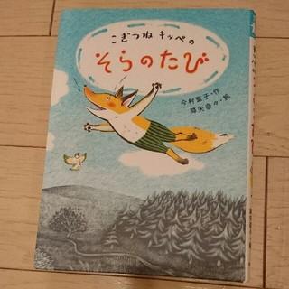 おはなしバスケット15  児童書(絵本/児童書)