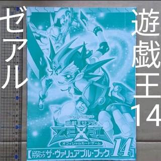 遊戯王ゼアルオフィシャルカードゲーム公式カードカタログ ザ・ヴァリュアブルブック(アート/エンタメ)