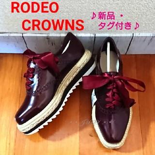ロデオクラウンズ(RODEO CROWNS)のOXFORDシューズ♡RODEO CROWNS ロデオクラウンズ 新品 タグ付き(スニーカー)