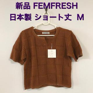 新品 日本製  FEMFRESH  ショート丈 春夏ニット M ブラウン(ニット/セーター)