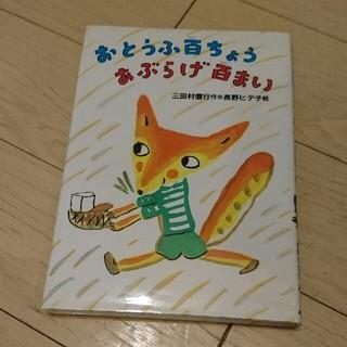 新あかね幼年どうわ・18   児童書(絵本/児童書)