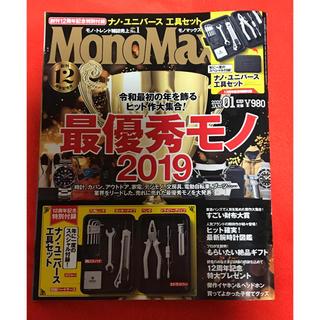 タカラジマシャ(宝島社)のMono Max (モノ・マックス) 2020年 01月号(その他)