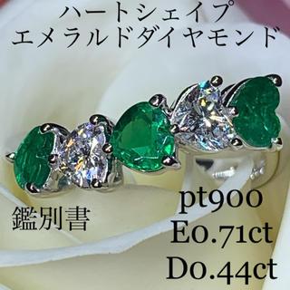 鑑別書 pt900 ハートシェイプエメラルドダイヤモンドリング0.71/0.44(リング(指輪))