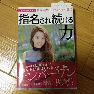 角川書店 - 日本一売り上げるキャバ嬢の指名され続ける力 エンリケ