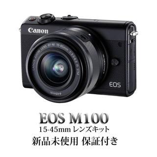 Canon - 【新品未開封保証付】Canon EOS M100 15-45㎜ レンズキット