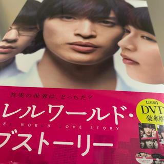 キスマイフットツー(Kis-My-Ft2)のパラレルワールド・ラブストーリー DVD 豪華版 DVD(日本映画)