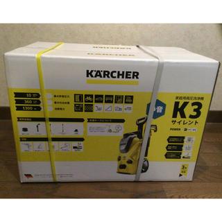 新品 未開封 KARCHER ケルヒャー 高圧洗浄機K3