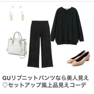 GU - 美品★GU★リブニット★セットアップ