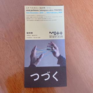 ミナペルホネン(mina perhonen)の● ミナ ペルホネン つづく展 ご招待券1枚(美術館/博物館)