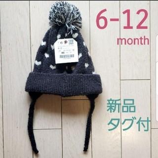 ザラキッズ(ZARA KIDS)の値下げ【ZARAbabygirl】ハート柄ニット帽6-12month(帽子)