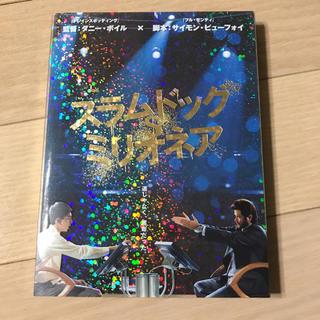スラムドッグ$ミリオネア DVD(外国映画)