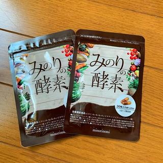 ラストセール!みのりの酵素×2パック  即日発送です!(ダイエット食品)