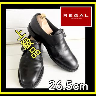 REGAL - REGAL型押しモンクストラップ26.5